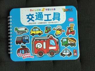 Baby趣味學習貼貼書(交通工具)/台灣直送圖書/台灣故事書/board book