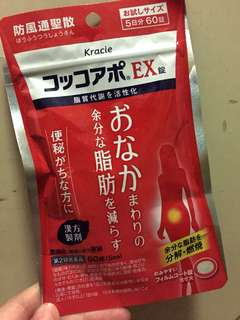 日本燒脂錠