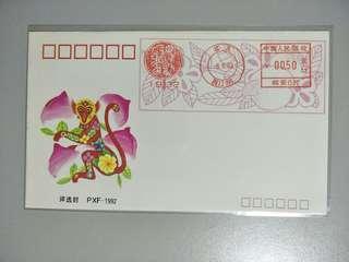 PXF 1992