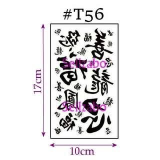 #T56 Fake Temporary Body Tattoo Stickers Washable Wash Off Print Sellzabo Patterns Designs Tatoo Tatto Tattoo Accessories Black Colour Mandarin Chinese Characters Words Wordings 善恶福龙凤忍