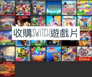 收 switch 各種遊戲片 二手 全新都可