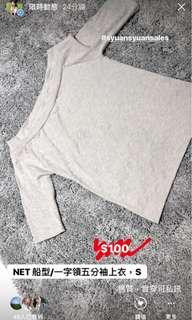 🚚 Net 平口/船型領/一字領上衣