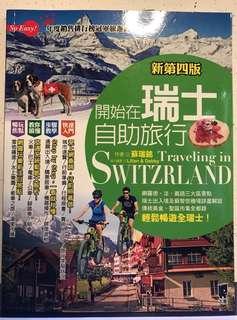 瑞士旅遊書2018