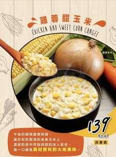 微卡糙米粥 雞蓉甜玉米