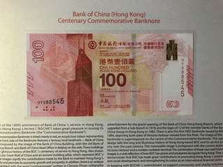 (號碼HY588545)2017年 中國銀行(香港)百年華誕 紀念鈔 BOC100 - 中銀 紀念鈔