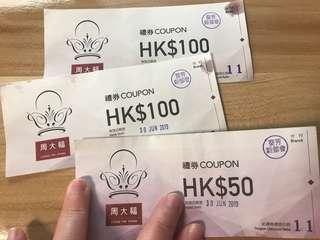 周大福現金卷$250