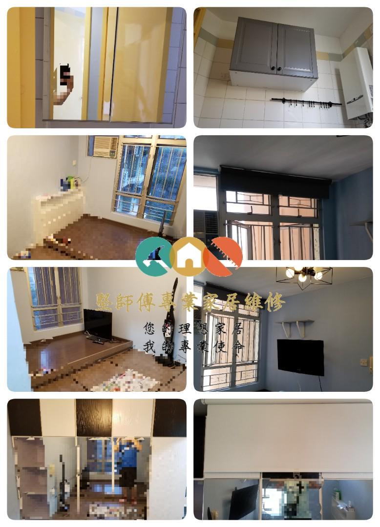 【堅師傅出擊】秀茂坪-安裝鏡櫃、廚櫃、電視機吊臂、窗簾、牆上置物架