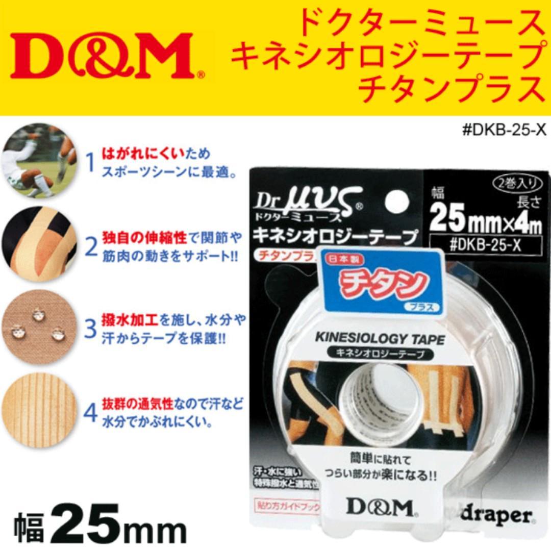 日本製 D&M Kinesiology Tape 肌肉運動貼/ 運動貼布 *日本製造,品質保證*