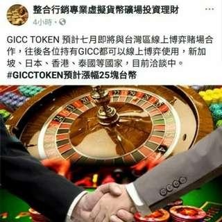Gicc虛擬幣 加密貨幣