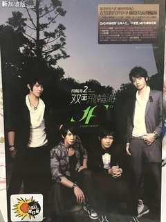 Fahrenheit/FeiLunHai 飞轮海 2nd album (双面飞轮海)