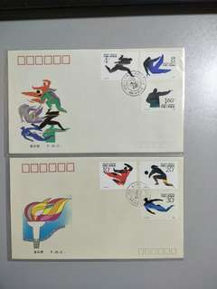 FDC J172 Asian Games