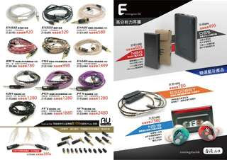 各款耳機線,耳機,耳擴,或維修服務