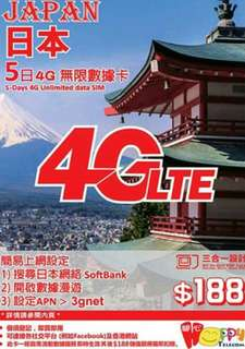 Japan 日本 上網卡 5日 4G 1GB +128kbps 無限數據卡 SIM CARD