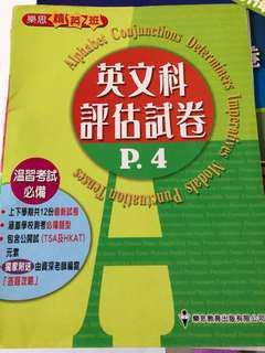 英文科評估試卷 (p.4)
