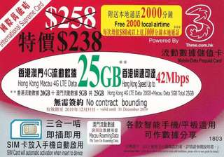 25 gb data sim hong kong 20gb and Macau 5GB.