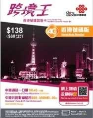 中國聯通跨境王4G香港號碼版 china data sim