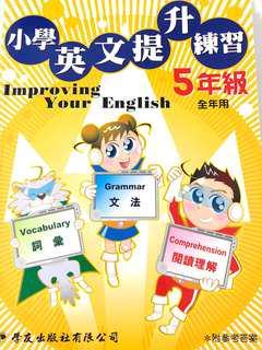 英文提升練習五年級