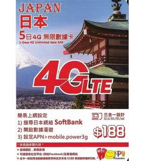 Japan data sim Softbank 5 days unlimited dm