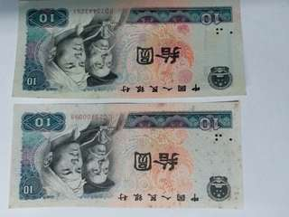 第三套人民幣十元保真兩張