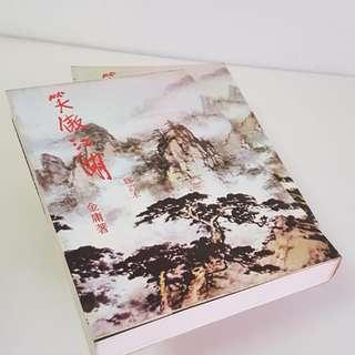 金庸 - 笑傲江湖 (全套)The Smiling, Proud Wanderer by Jin Yong (full series)