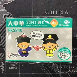 🚚 【三隻小兔】中國聯通香港 大中華 台灣 香港 澳門 大陸 4G 上網卡 30天3GB流量(吃到飽) 免翻牆 非中港卡