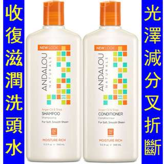 Andalou Moisture Rich Shampoo 收復滋潤洗髮露