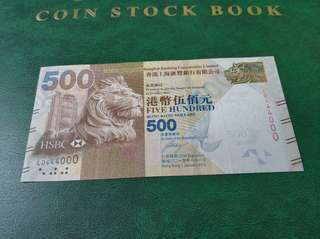 五百元港紙 號碼係 LD444000