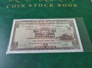 1975年 5元港紙