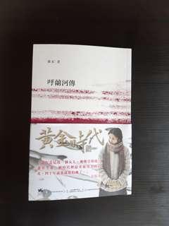蕭红  呼蘭河傳 (2014年10月初版第二刷)