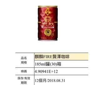 🚚 日本原裝進口 日本大廠KIRIN麒麟品牌 Fire咖啡直火系列 香醇濃郁口感 隨享悠閒時光~!!  👉一瓶30元  👉要的+1