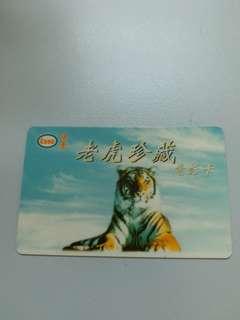 埃索老虎珍藏電話卡