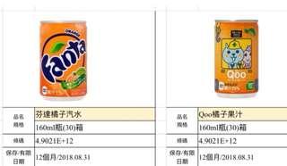 🚚 芬達🍊汽水 (q)oo🍊果汁  冰冰涼涼超好喝的  👉一瓶20元  👉要的汽水或果汁+1