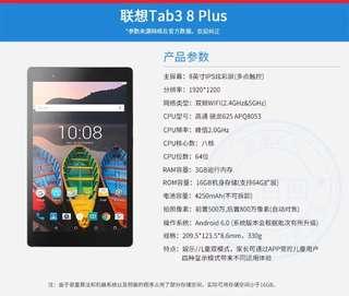 聯想 平板電腦 tab 3 plus (大陸版P8) 8寸