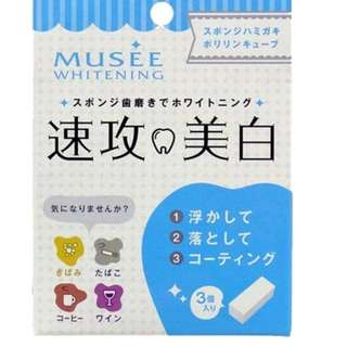 Japan Musee Whitening Eraser Tooth Sponge Kit (Rated as top selling item in Japan Cosme shop)