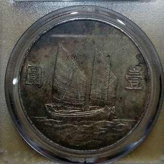 浪漫的黃昏帆影!美!1934雙帆銀元 MS62高分評級