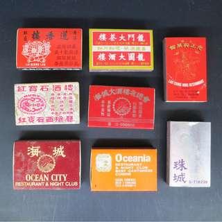 懷舊 七十年代香港出名酒樓火柴盒 (每個$20,兩個以上才交易)