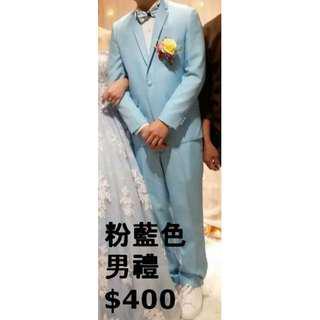 粉藍色男禮 Groom suit skyblue