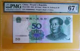 (SS冠PMG67) 2005年 中國人民銀行 $50