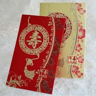 中式壽卡 生日卡 請柬邀請卡 咭批發訂做燙金現貨
