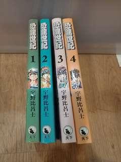 漫畫書四本