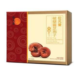 位元堂破壁靈芝孢子(升級配方) 110粒 保健品