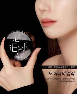 Eglips Blur Covering Cushion Set (No. 23 Natural Beige)