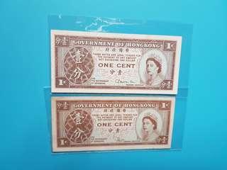 (包平郵)1961年政府發行1分紙幣共2張