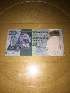 SQ835088 匯豐2014年20元紙鈔
