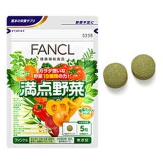FANCL 満点野菜 滿點野菜丸 (健康補助食品)X 3包