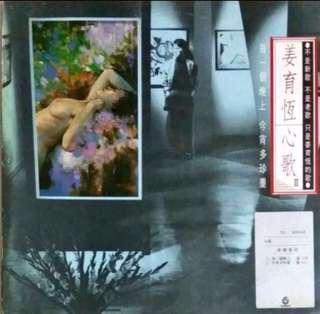 姜育恒,心歌2,黑胶唱片。
