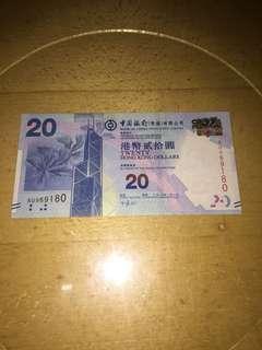 頭版AU969180 中銀2010年20元紙鈔