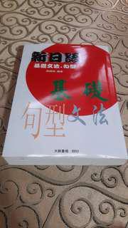 🚚 新日語基礎文法、句型