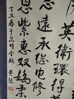 Chinese calligraphy (20)