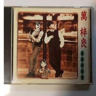 萬梓良 Chinese Album